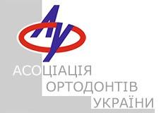 Асоціація Ортодонтів України (АОУ)